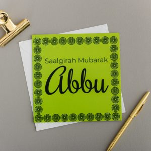 Urdu/Arabic Cards | Product categories | Eastern Print Studio